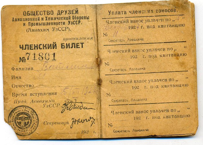 Членский билет АВИАХИМ