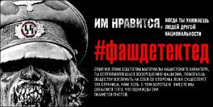 Россия: Комитет «Гражданское содействие» начинает кампанию против национализма и этнической ненависти