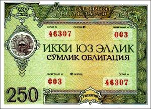 Узбекистан: Долговое обязательство правительства стоит 34 цента?