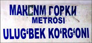 «Ҳолтўра» - совсем не «Халтура». Как и почему искажается написание узбекских фамилий