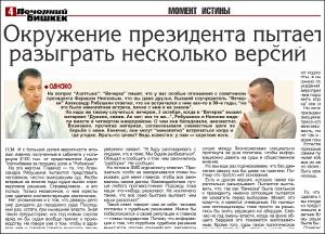 Кыргызстан: Что происходит вокруг газеты «Вечерний Бишкек»?