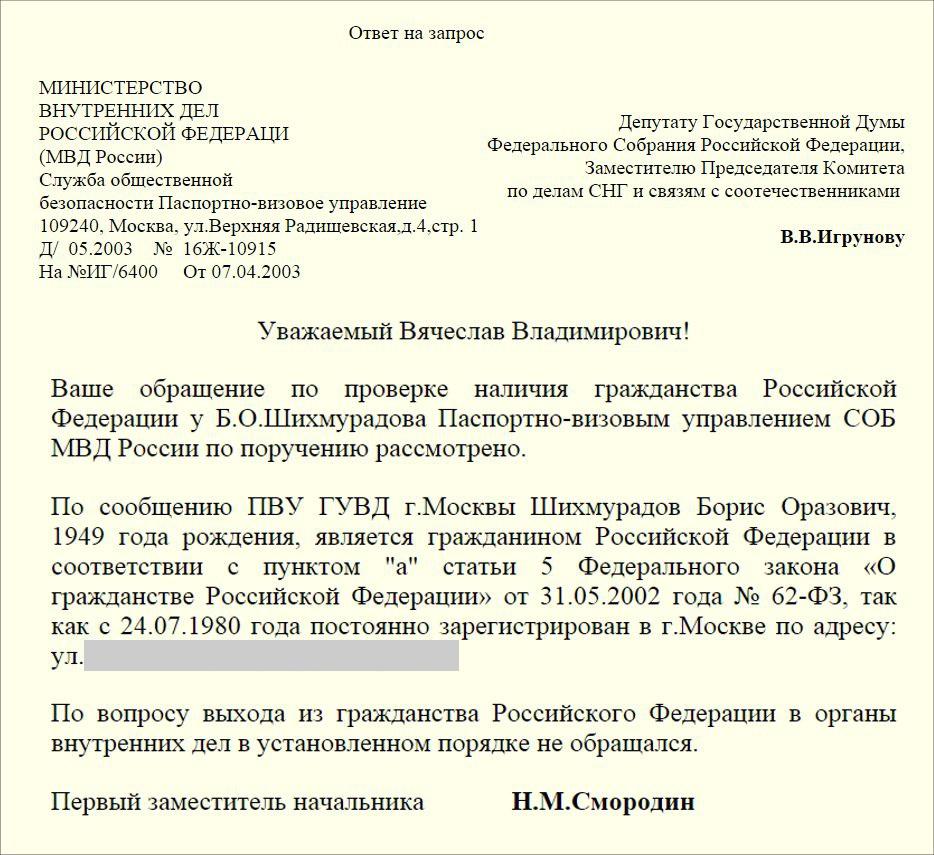 Ответ Игрунову