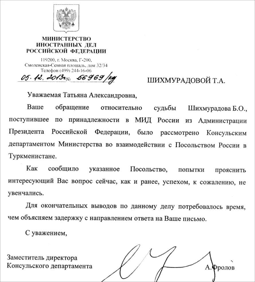 Ответ Шихмурадовой