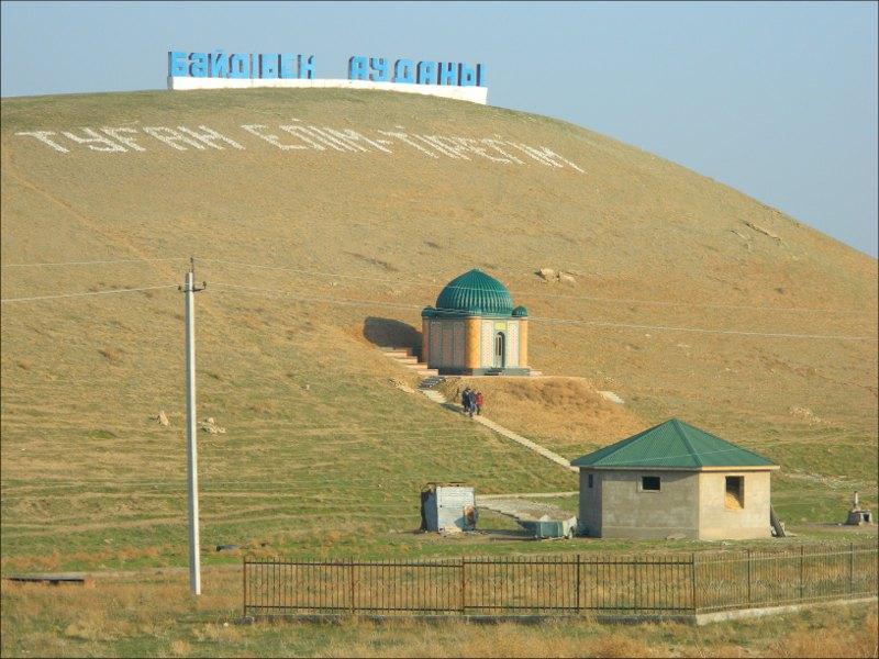 Святое место на холме