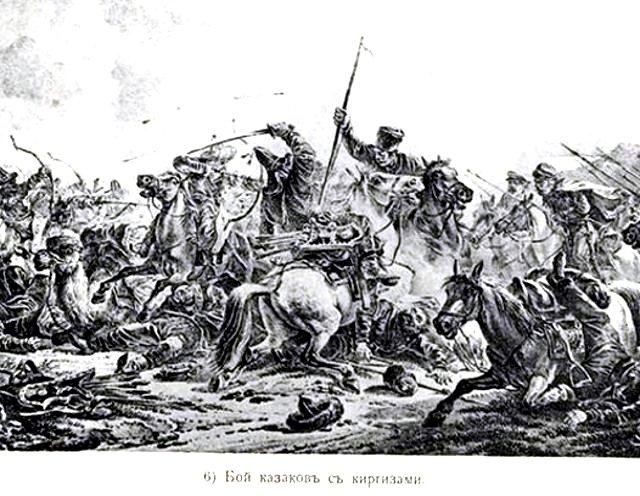 Бой казаков с киргизами