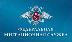 ФМС России разъясняет новшества в получении патентов для трудовых мигрантов