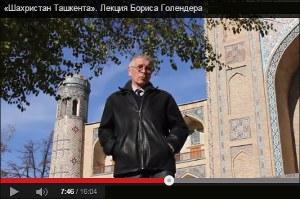 Видеолекторий «Ферганы»: «Шахристан» - старый город Ташкента