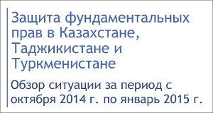 Защита фундаментальных прав в Казахстане, Таджикистане и Туркменистане