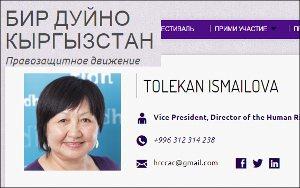 Кыргызстан: Ликбез для прокуроров и пропагандистов от Толекан Исмаиловой