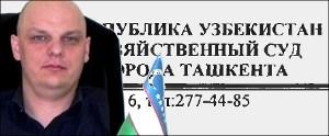 Узбекистан: Суд снова наказывает потерпевших