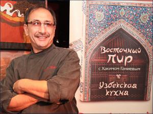 Шеф-повар Хаким Ганиев: «Плов - блюдо межнационального общения»