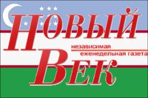 Узбекистан: Газету «Новый век» закрыли за анекдоты и секс
