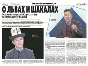 «МК-Азия»: Главный госканал в Кыргызстане пропагандирует нацизм