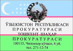 Занятия узбекских прокуроров: отписки, взятки, спецтюрьма
