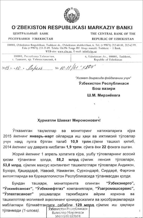 Письмо Мустафоева