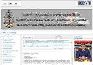 Скриншот сайта МВД Таджикистана