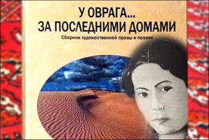 """He is weeping quietly in the desert…"" The first collection of modern Turkmen literature released"