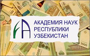 «Черная касса» для ученых Узбекистана: Деньги сдают все, премии получает начальство
