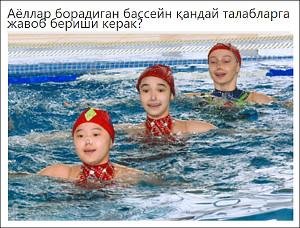 Буря в бассейне, или Разделятся ли купальщики в Узбекистане по половому признаку?