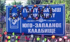 На гробах как на дрожжах. Почему не закрывают главное кладбище столицы Кыргызстана