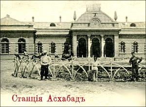 Туркменистан в польской литературе XIX – первой половины XX веков