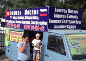 Испытание Казахстаном, или Особенности автобусного вояжа из Киргизии в Россию