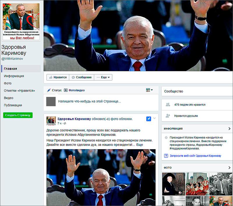 ВКремле глубоко сожалеют поповоду болезни президента Узбекистана