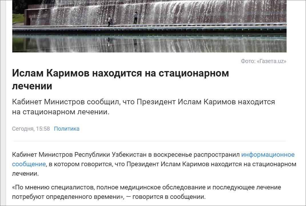 Каримов помещен настационарное лечение