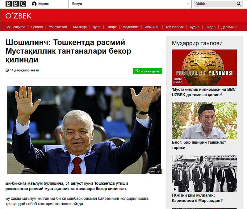 В Узбекистане отменены торжества по случаю Дня независимости