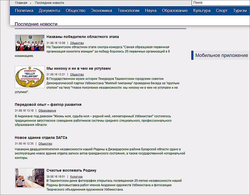 ВТашкенте наконец-то увидели состояние Ислама Каримова и сказали официально