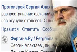 Жизнь и Фейсбук, или «Лайкнуть» митрополита Викентия