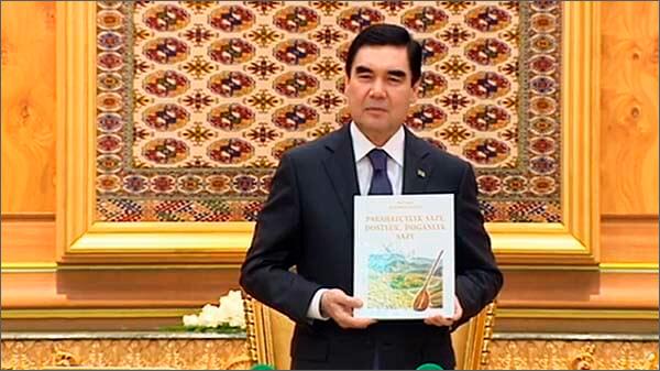 Президент Бердымухамедов написал шестую книгу загод