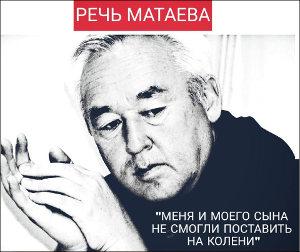 Сейтказы Матаев. Последнее слово