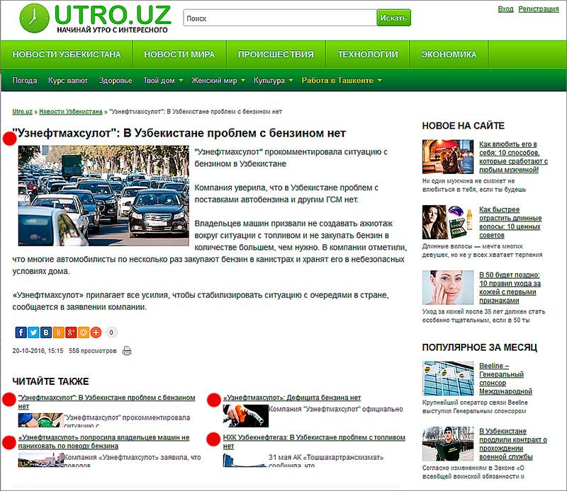 ВУзбекистане своскресенья натреть увеличились цены набензин