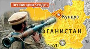 Афганистан: Нападение талибов на Кундуз – миф или провал?