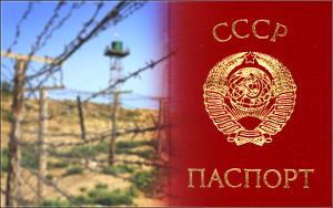Без советского паспорта. История о том, как «негражданин» из Таджикистана оказался в узбекской тюрьме