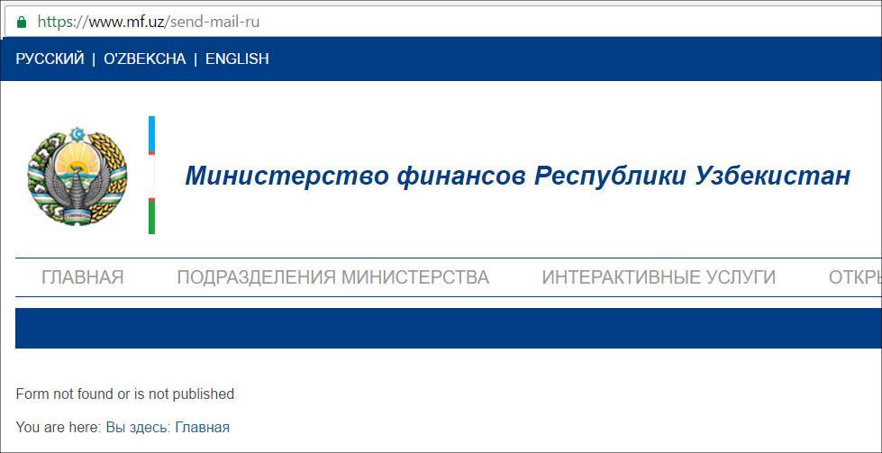 Руководитель министра финансов Узбекистана открыл виртуальную приемную