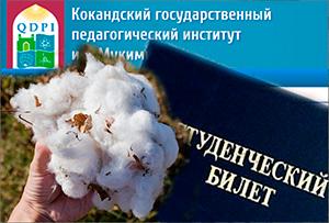 Узбекистан: Не поехал на сбор хлопка? Отчислен из института!