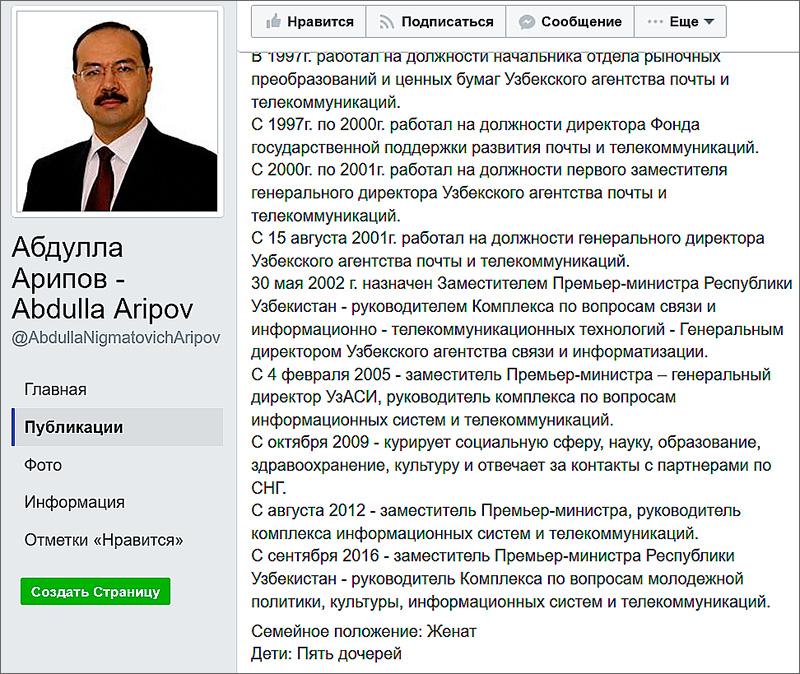 ВУзбекистане напост премьера выдвинули кандидатуру Абдуллы Арипова