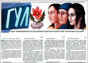 Цветы Петербурга. Шерше ля фам, или Кто делает газету для мигранток из Центральной Азии