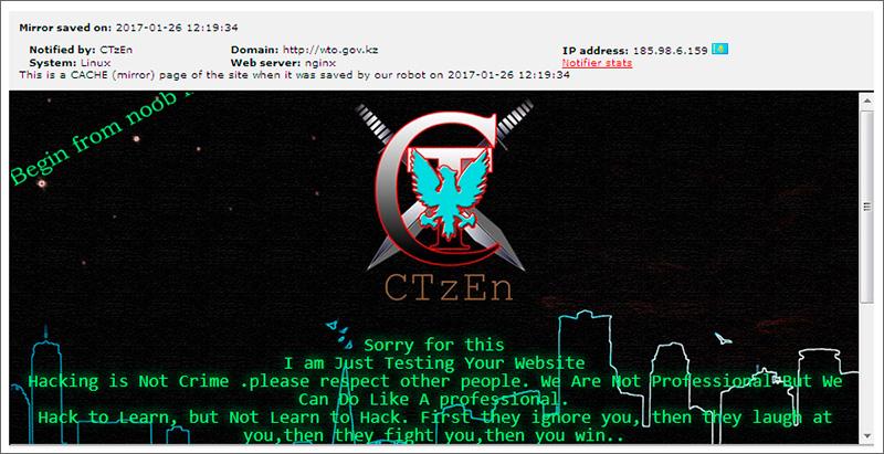ВКазахстане хакерам удалось взломать интернет ресурсы  некоторых госорганов