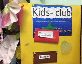 Детские клубы в Москве. В помощь работающим мамам-иностранкам