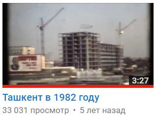 Ташкент сорок лет назад