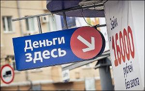 Деньги в долг. Особенности кредитования трудовых мигрантов в России