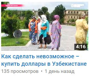 Как купить доллары в Узбекистане