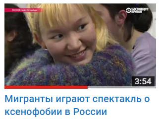 Мигранты играют спектакль о ксенофобии в России