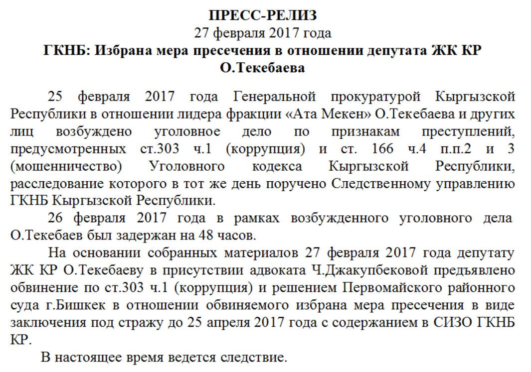 «Онугуу-Прогресс» инициирует проведение экстренного совещания Жогорку Кенеша