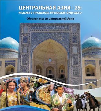 Сборник эссе: Центральная Азия — 25. Мысли о прошлом, проекция будущего