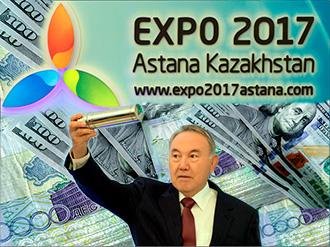 Казахстан: ЭКСПО как национальная идея - затратная и нерациональная
