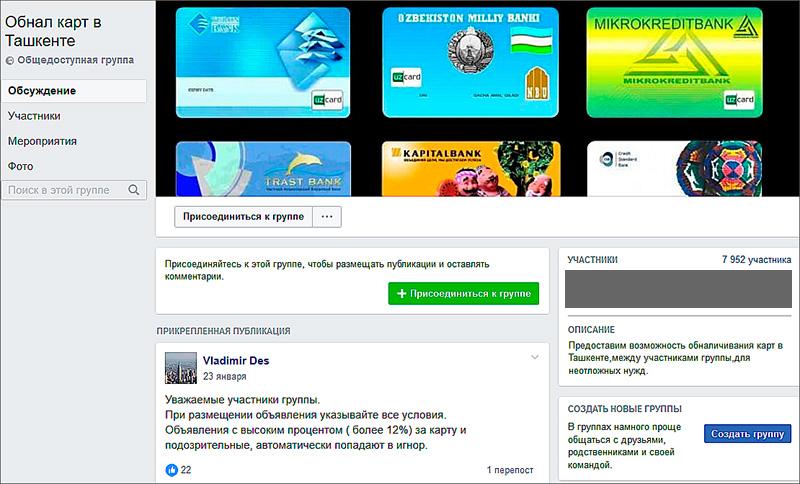 ... и «Обнал с карты в Ташкенте» (234641693596529, которые помогают  узбекистанцам обналичивать деньги или проводить другие операции с  банковскими картами. 0c39d5043a1